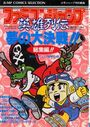 Famicom Jump Hero Retsuden's Strategy Guide.jpg