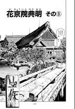 Chapter 120 Bunkoban.jpg