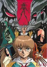 BAOH OVA Laserdisc Poster.png