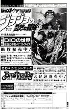 V Jump October 1994 OVA B&W Ad.png