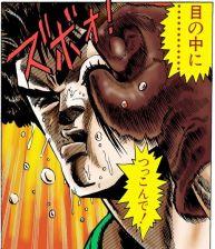 Dio punches Jonathan Chap 2.jpg
