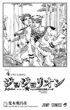 JJL Volume 4 Illustration.png