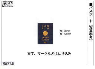 GWModel-Passport.png