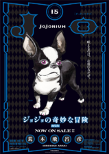 Jojonium 15 Library Poster.png