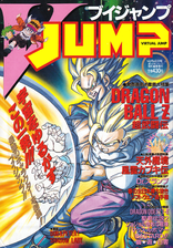 1 VJUMP - 1993-04 Cover.png