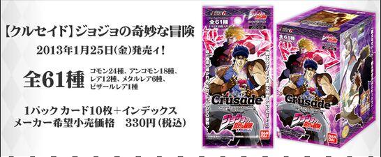 Crusade Promo.jpg