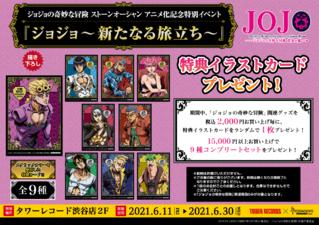 JoJo A New Departure Vol1 Merch-2.png