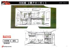 KawajiriHouse17-MS.png