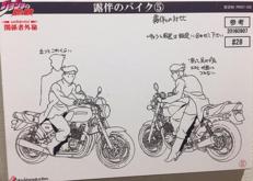 Rohan's Bike-MS.1.png