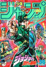 Weekly Jump Aug 21, 1989.png