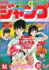 Weekly Jump October 10, 1983.jpg