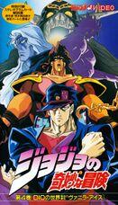 Japanese VHS 4 (OVA).jpg