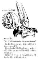 SBR Chapter 74 Tailpiece.png