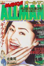 Allman1996No12.jpg