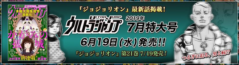 Araki-jojo header 2019-06-23.jpg