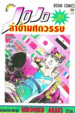 THjojo-vol26.png
