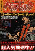 YA Berserk Blizkrieg April 1 1998 Anime Art 1.png