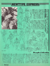 NewtypeExpress July1993.png