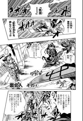 SO Chapter 14 Cover A Bunkoban.jpg