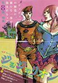 JJL Chapter 1 Magazine Cover B.jpg