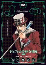 Jojonium 2 Library Poster.png