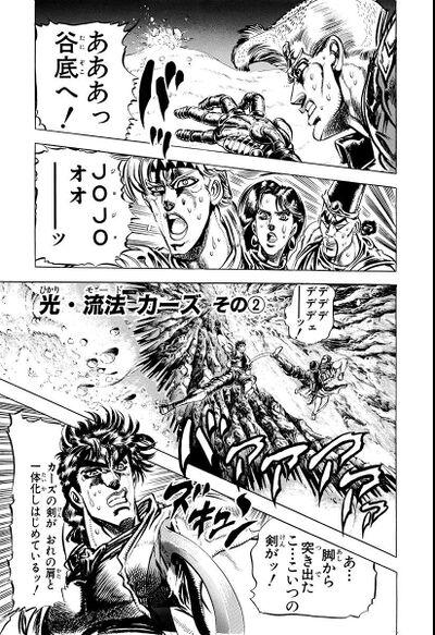 Chapter 87 Cover A Bunkoban.jpg