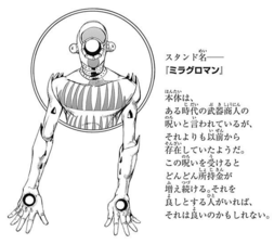 Milagro Man Profile.png