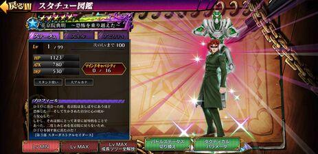 DR3KakyoinCool5star.jpg