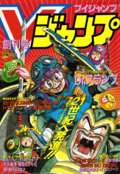 1 VJUMP - 1993-07 Cover.png
