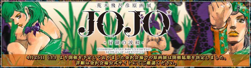 Araki-jojo header 2020-05-02 1.jpg
