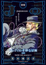 Jojonium 9 Library Poster.png