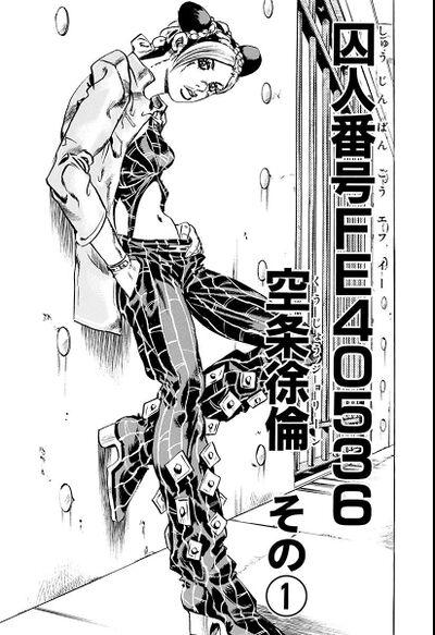 SO Chapter 4 Cover B Bunkoban.jpg