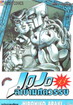 THjojo-vol43.png