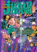 JoJo Jump Novel.jpg