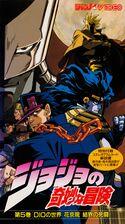 Japanese VHS 5 (OVA).jpg
