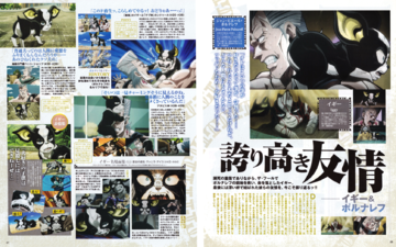 Animage July 2015 Pg. 26&27.png