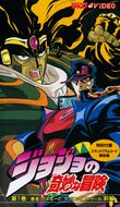 Japanese VHS 1 (OVA).jpg